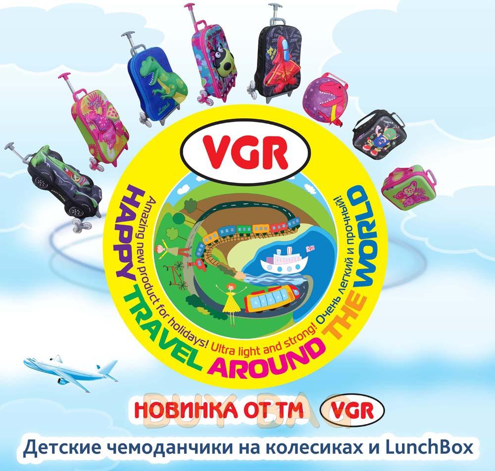 Чемодан детский VGR TB-1205-R 835d872e49f